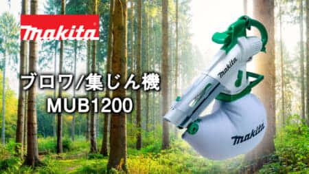 マキタ MUB1200 園芸ブロワ/集じん機を発売、1台2役の低価格モデル