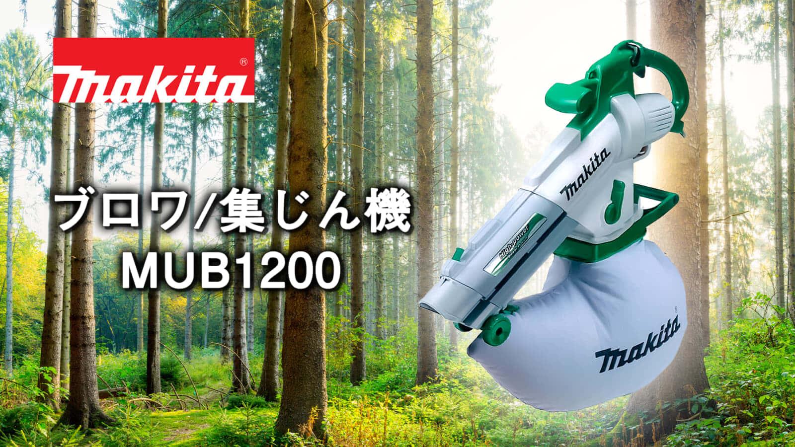 マキタ MUB1200 園芸ブロワ/集じん機、1台2役の低価格モデル