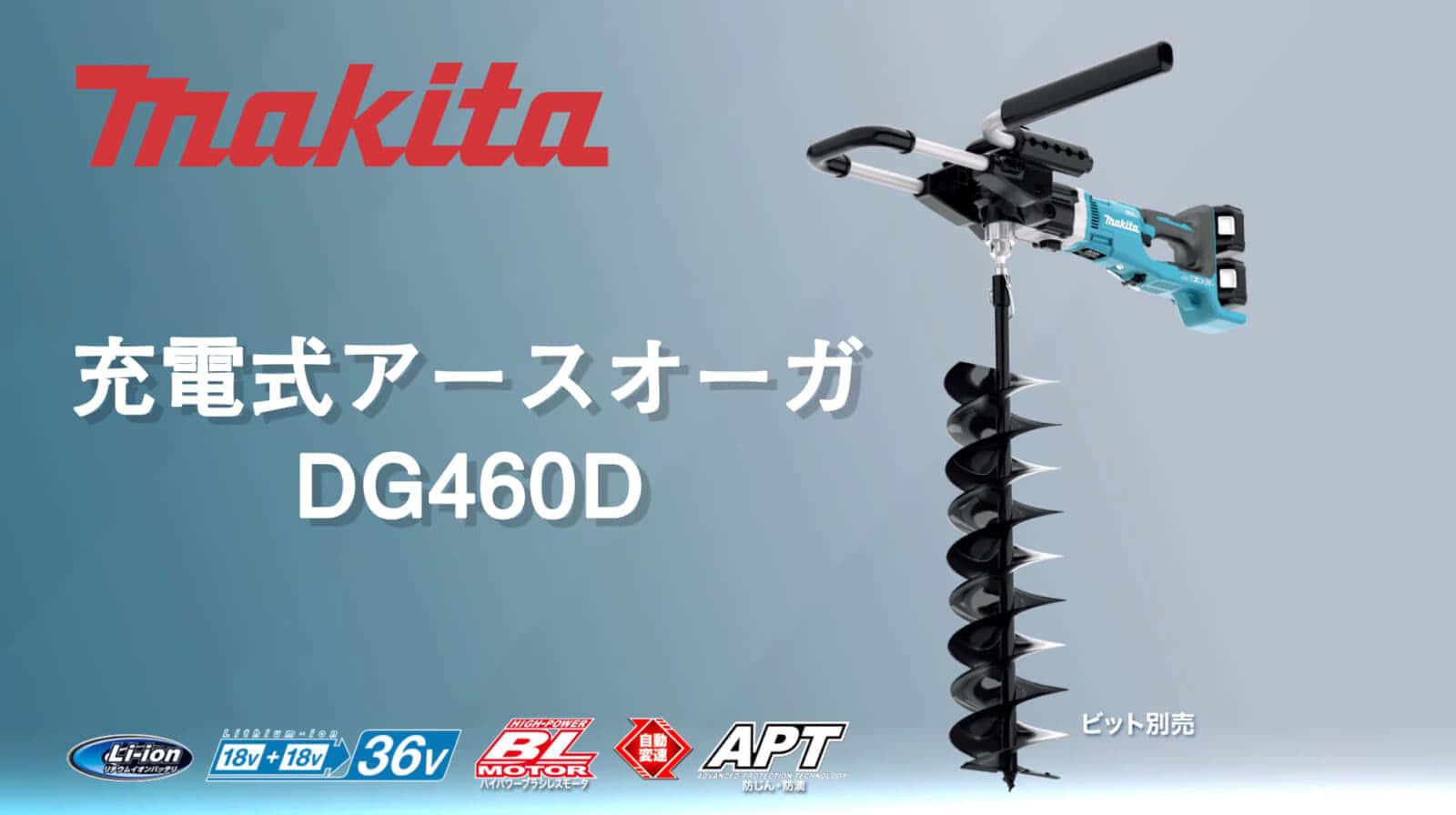 マキタ DG460DZ 18V×2充電式アースオーガ、穴掘り専用工具が登場