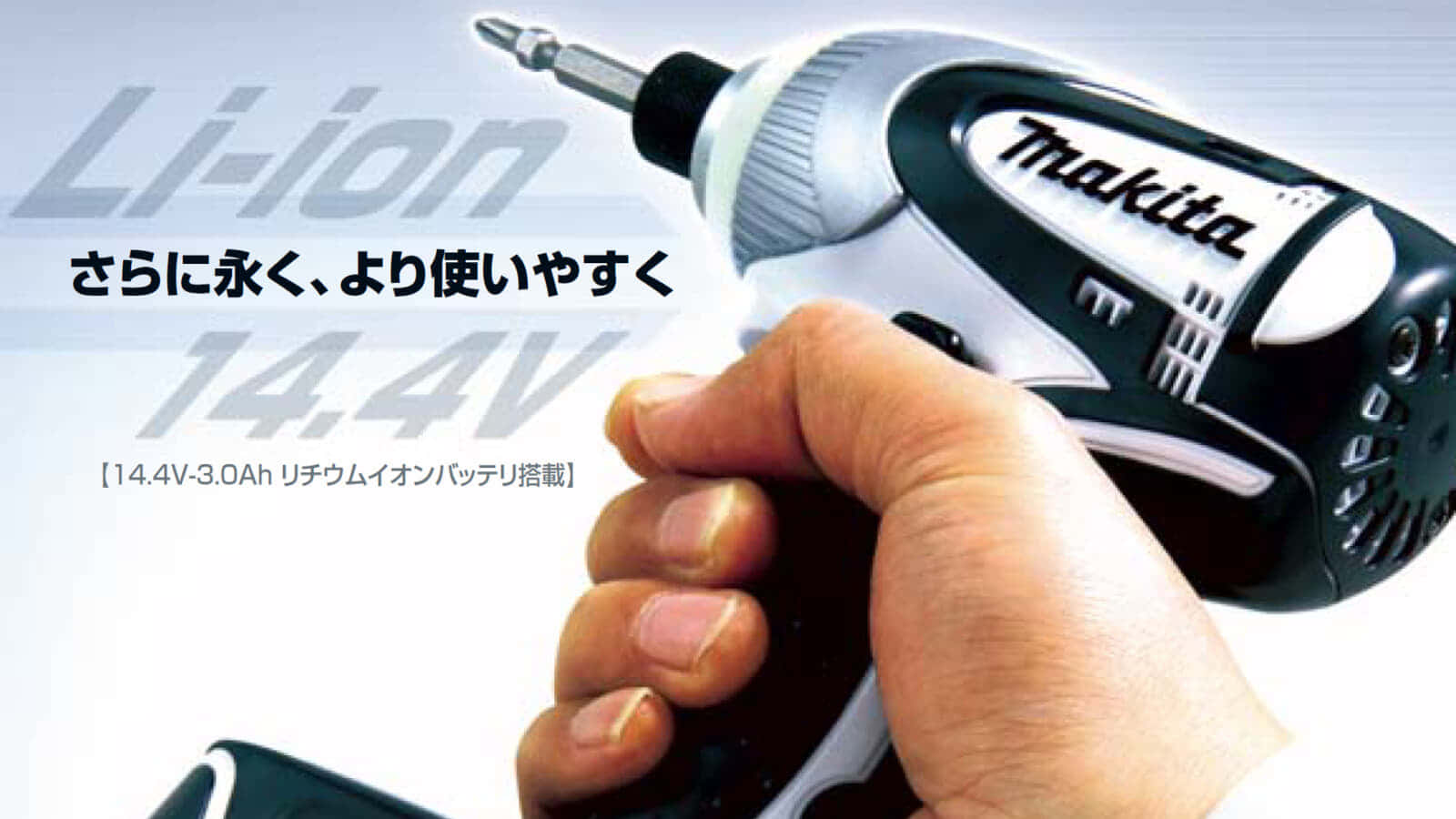 なぜマキタは電動工具トップメーカーになれたのか、マキタとHiKOKI (日立工機)リチウムイオン戦略の歴史