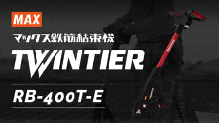 MAX RB-400T-E 鉄筋結束機を発売、ウォーカーモデルで腰負担を軽減