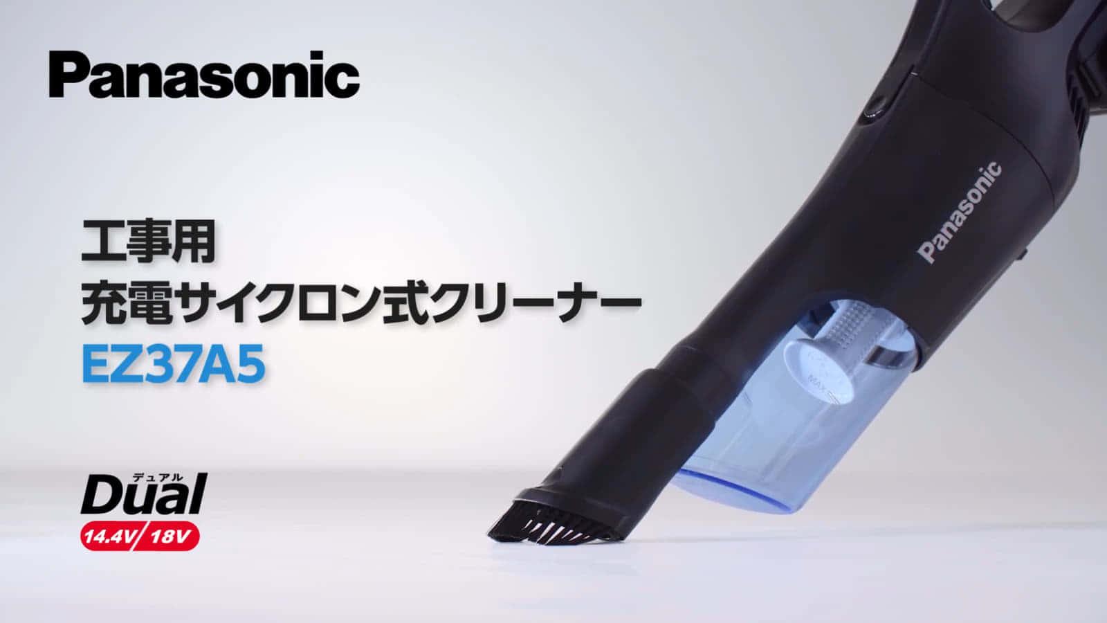Panasonic EZ37A5 工事用充電式クリーナーが発売、サイクロンアタッチメントも別売