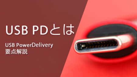 USB PD(Power Delivery)とは、新たなUSBの給電方式