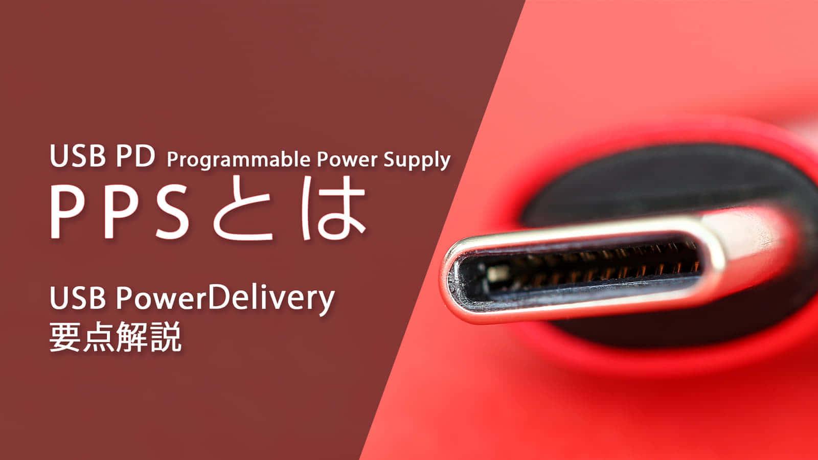 USB PD PPS(Programmable Power Supply)とは、USB給電を根本から変える技術