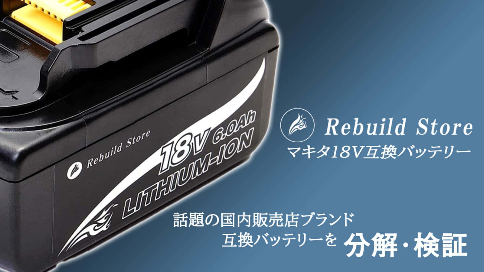 Rebuild Storeブランドのマキタ互換バッテリーを分解・検証