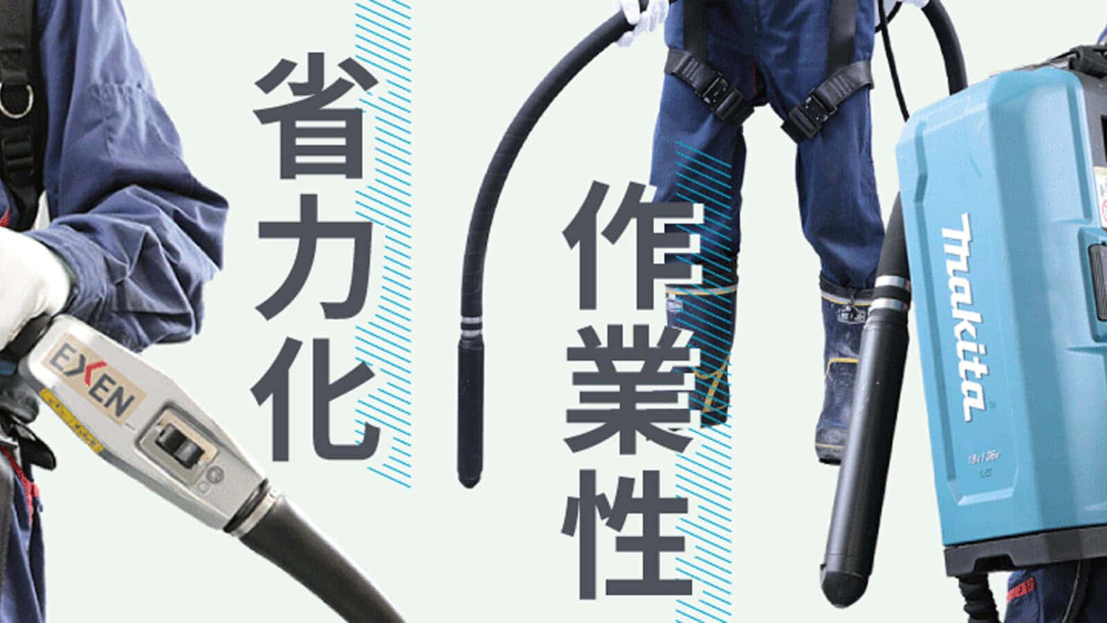 エクセン ECV-Mシリーズ高周波バイブレータを発売、マキタポータブル電源対応
