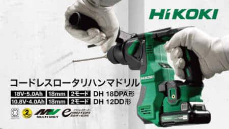 HiKOKI DH18DPA/DH12DD ミドルクラスのコンパクトハンマドリルを発売