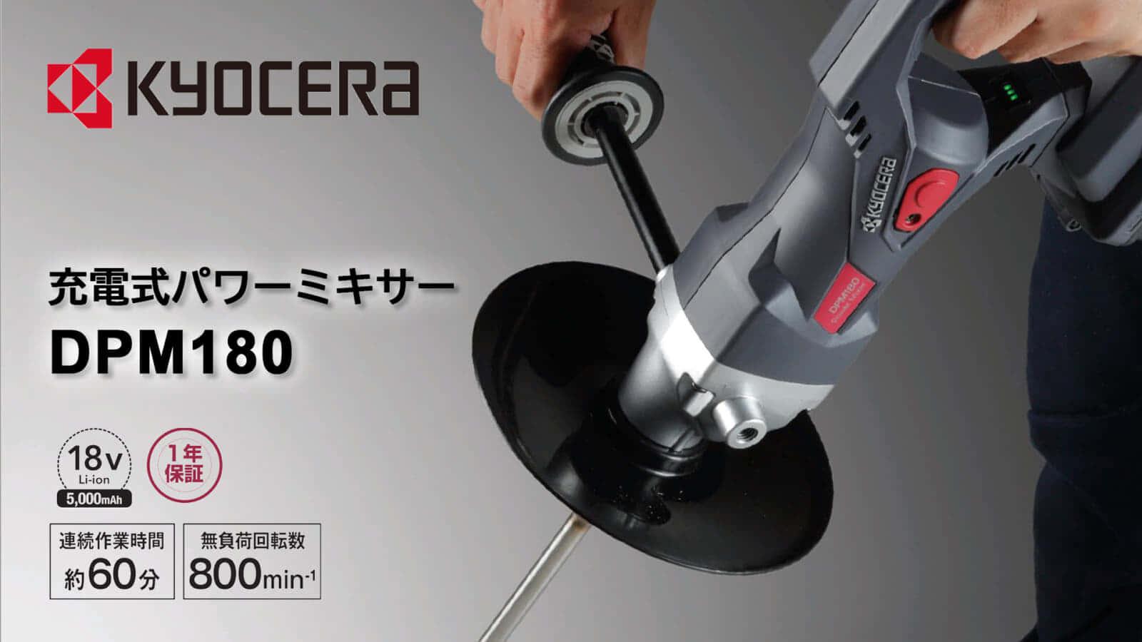 京セラ DPM180 充電式パワーミキサーを発売