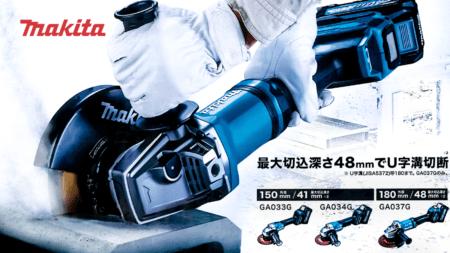 マキタ GA033G/GA034G/GA037G 40Vmaxディスクグラインダを発売、150mm/180mm対応