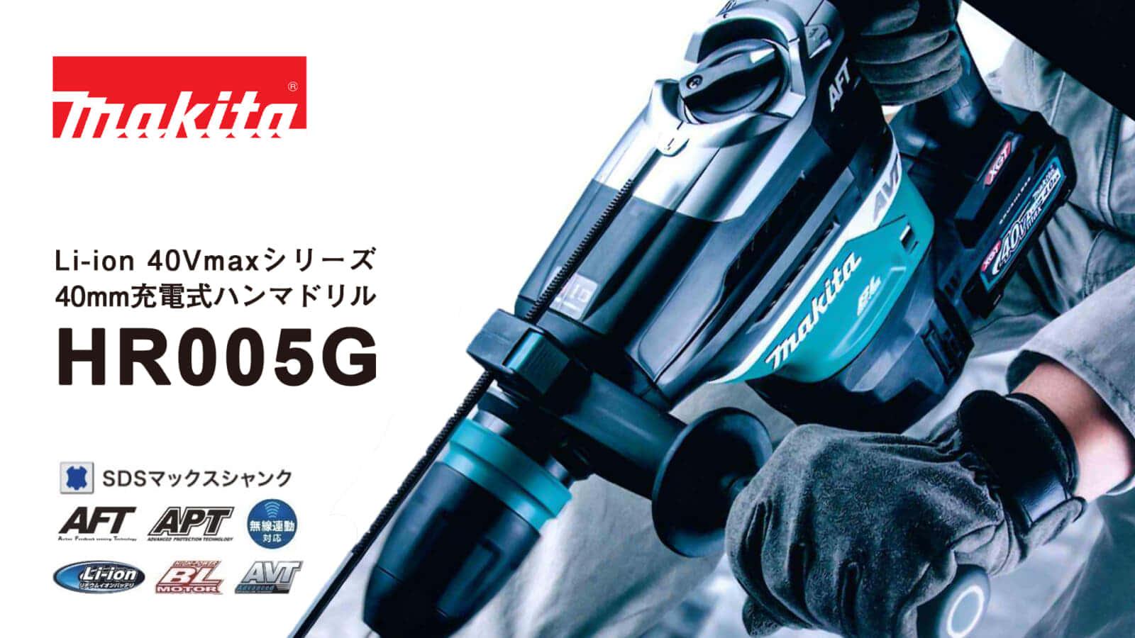 マキタ HR005G 充電式ハンマドリルを発売、AC工具に匹敵する40mm