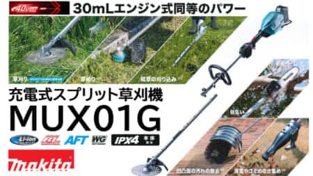 マキタ MUX01G スプリット草刈機を発売、エンジン30mL同等の使用感