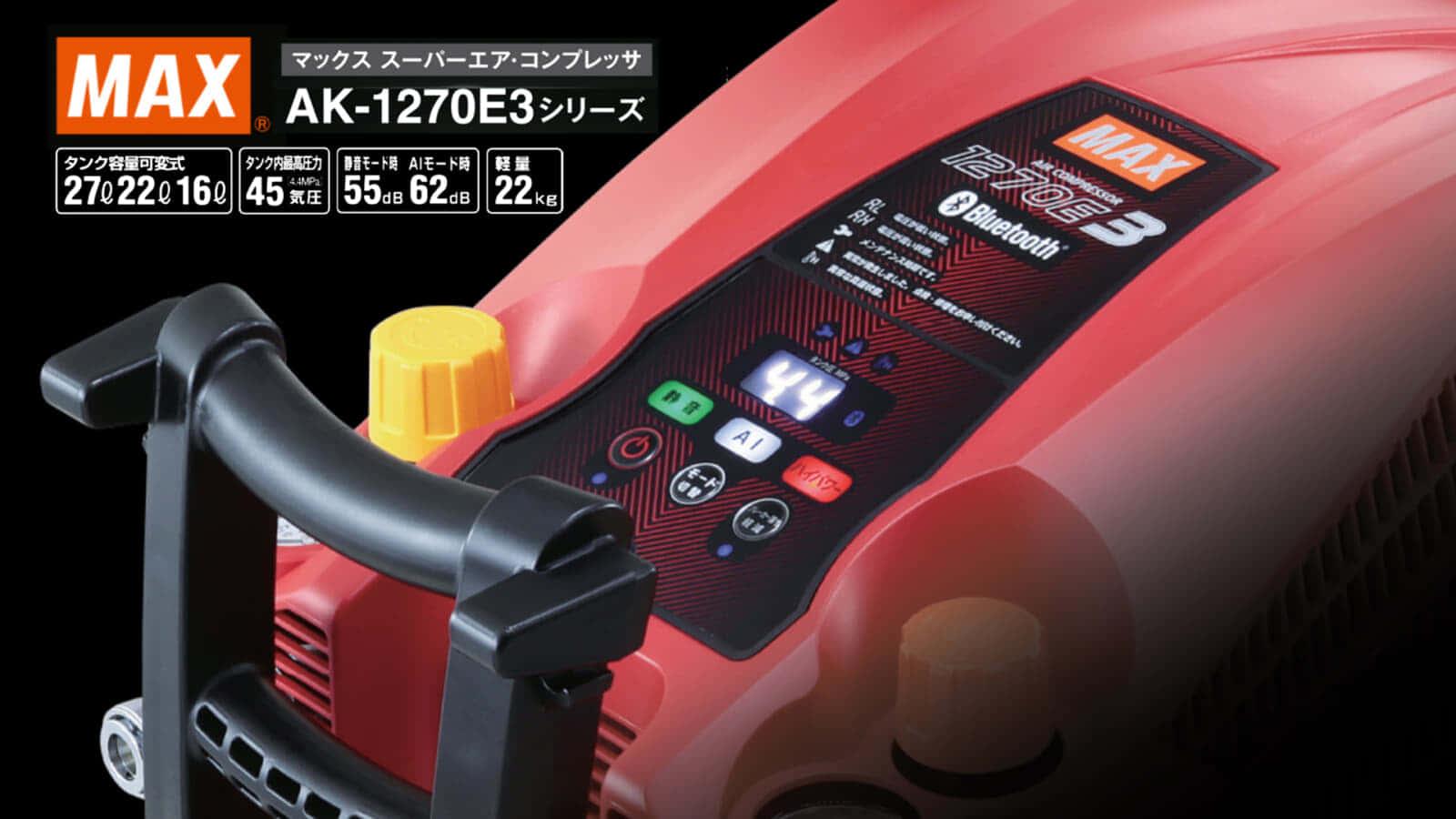 マックス AK-1270E3 コンプレッサーを発売、45気圧コンプの極致