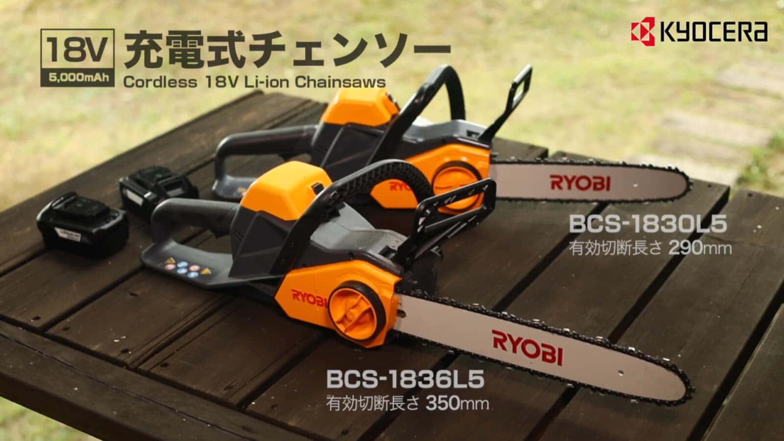 RYOBI BCS-1830/BCS-1836 充電式チェンソーを発売、ワンランク上のパワーと切れ味