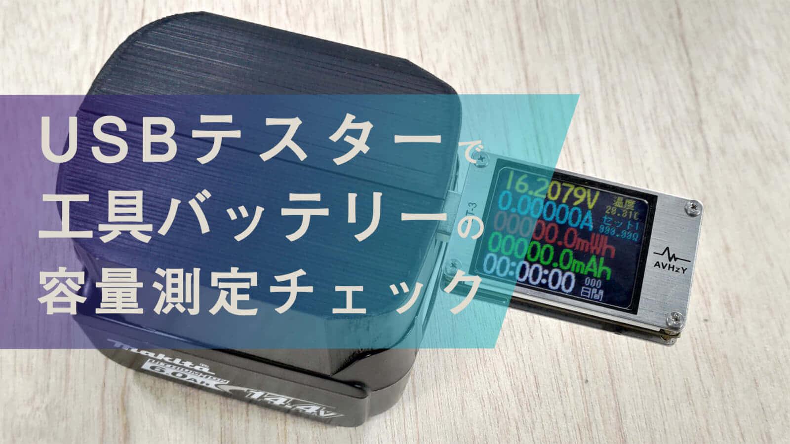 USBテスタを電動工具バッテリーの容量測定チェッカーとして使う