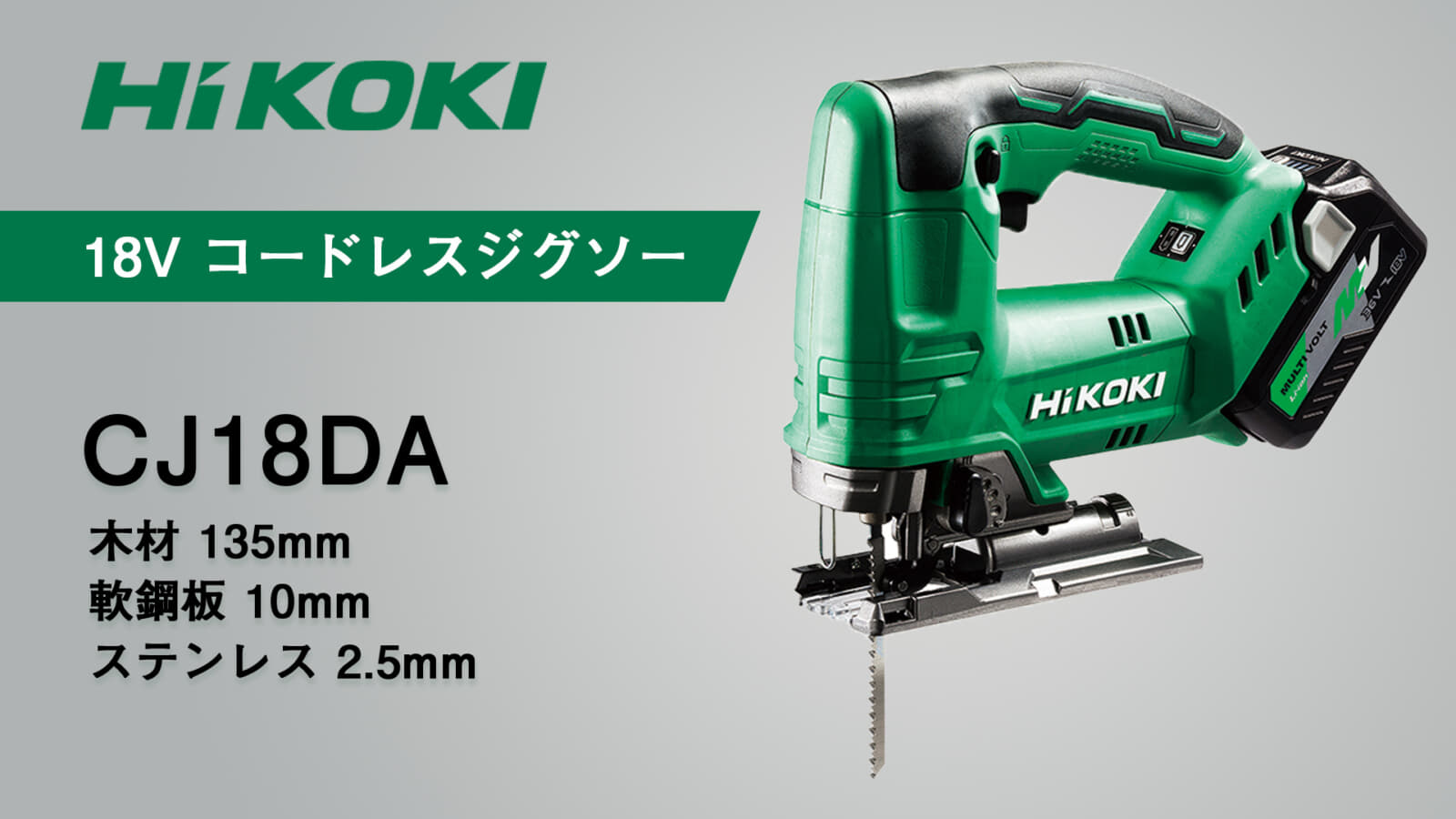 HiKOKI CJ18DA 18Vコードレスジグソーを発売