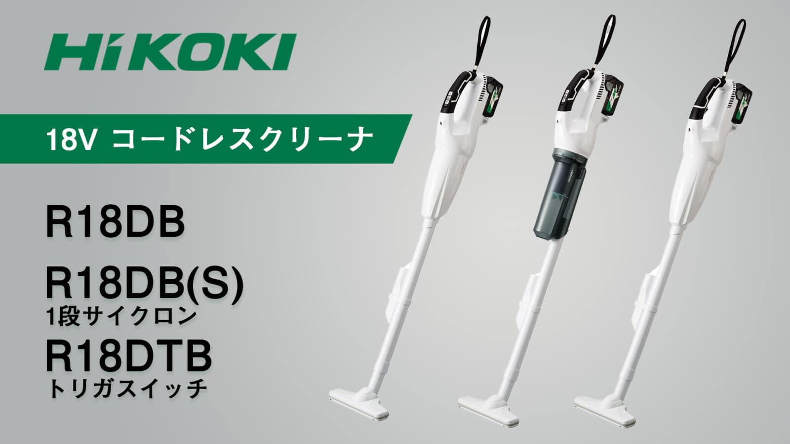 HiKOKI R18DB 18Vコードレスクリーナーの新モデルを発売