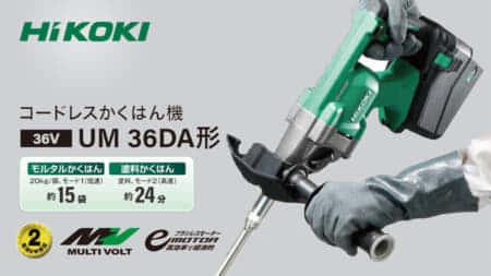 HiKOKI UM36DA コードレスかくはん機を発売、マルチボルト36Vの高出力モデル