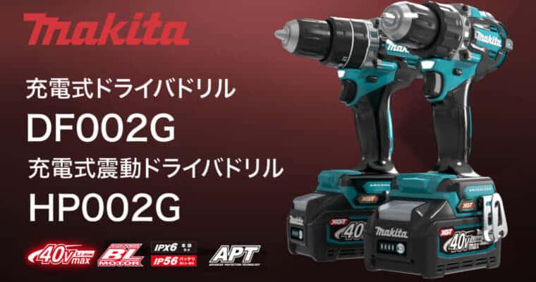 マキタ DF002G/HP002G 40Vmaxミドルクラスドライバドリルを発売