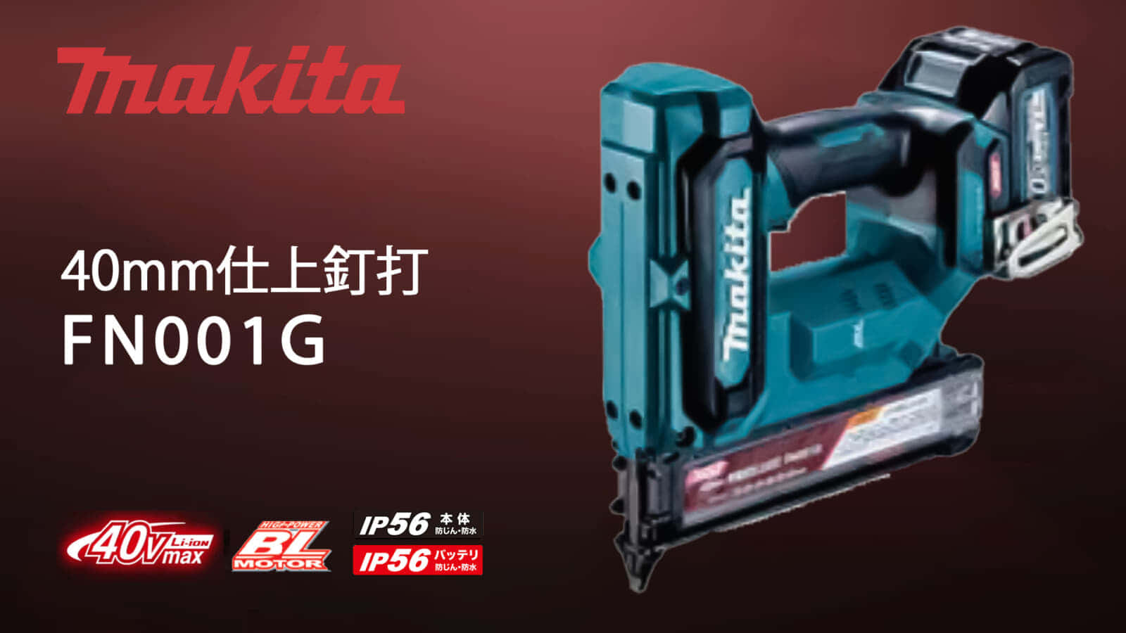 マキタ FN001G 40mm仕上釘打を発売、40Vmax初の電動釘打機