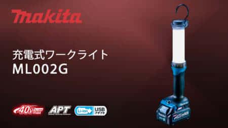 マキタ ML002G 40Vmaxシリーズ対応の充電式ワークライトを発売