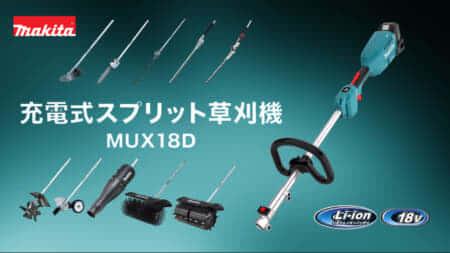 マキタ MUX18D 18Vスプリット草刈機を発売、スプリット式最軽量モデル