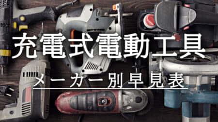 充電式電動工具 メーカー別早見表【5月28日更新】