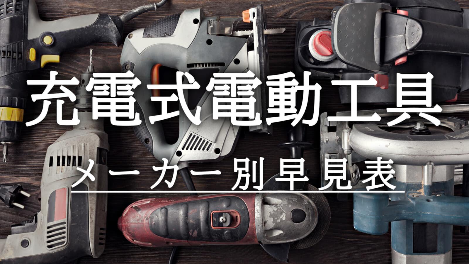 充電式電動工具 メーカー別早見表【4月16日更新】