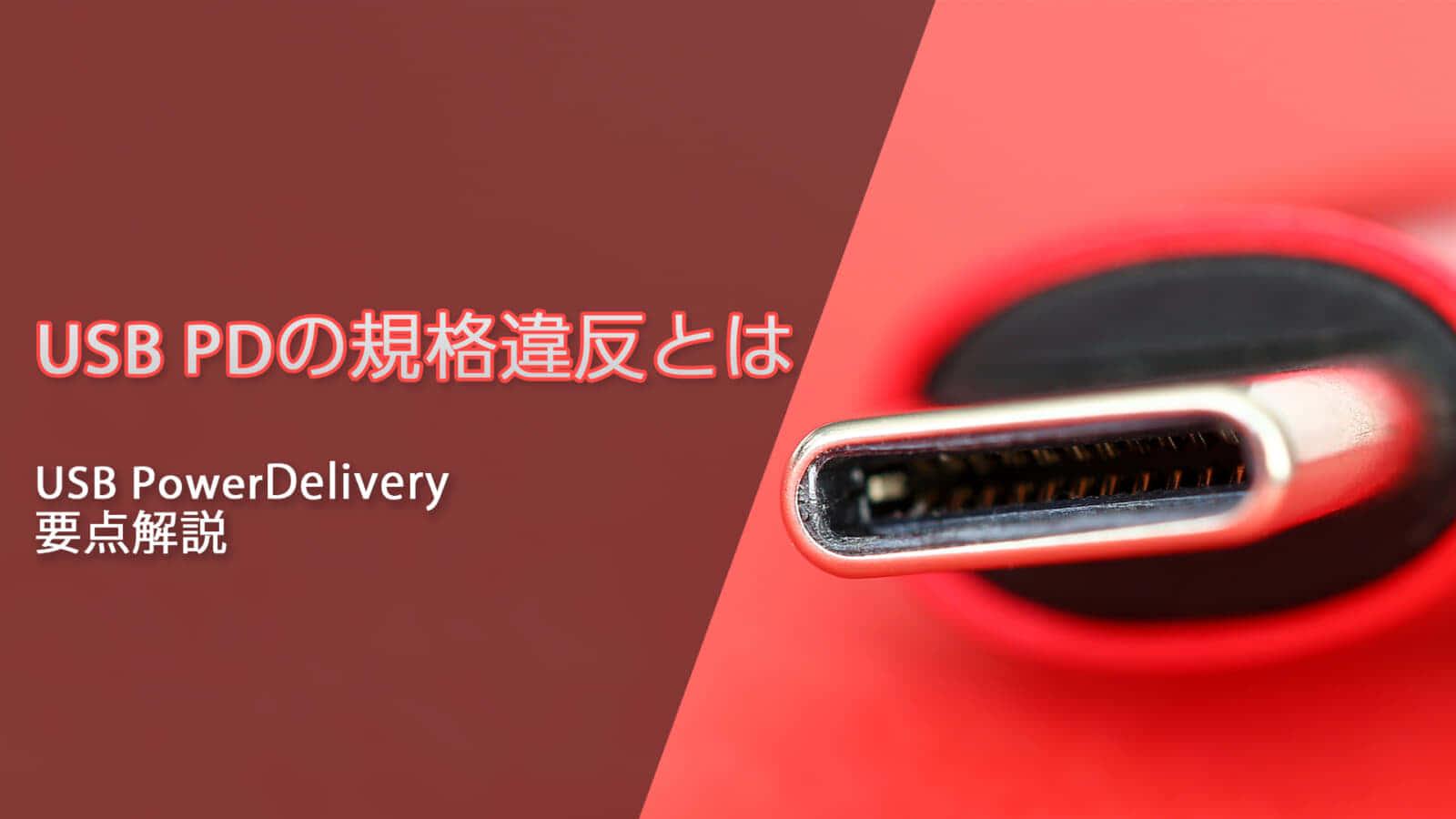 USB PDの規格(仕様)違反とは何か?問題点などを解説