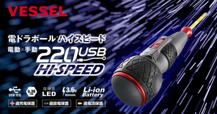 VESSEL 電ドラボールハイスピードを発売、4倍速の高速回転モデル