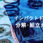 【永久保存版】インパクトドライバ 分解・組立パーフェクトガイド