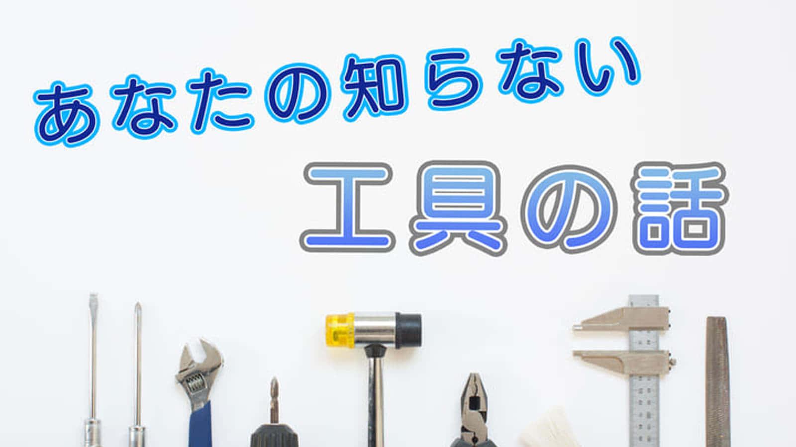 【工具コラム】日本メーカーが充電式コンプレッサーや電動釘打機を販売しない理由