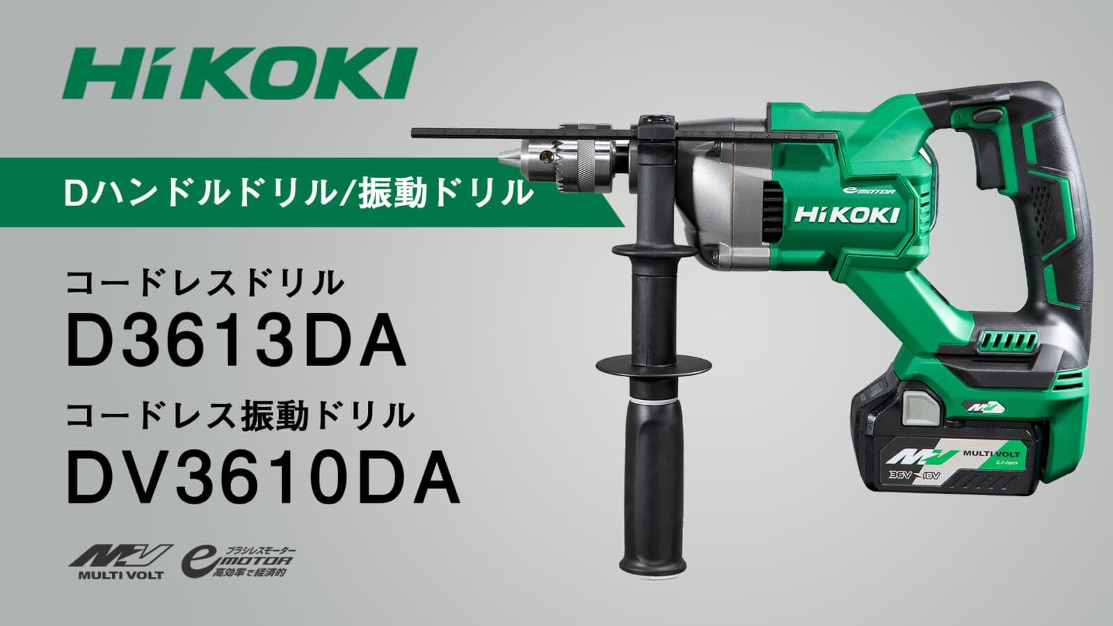 HiKOKI D3613DA/DV3620DAを発売、D型ハンドルのコードレスドリル2機種