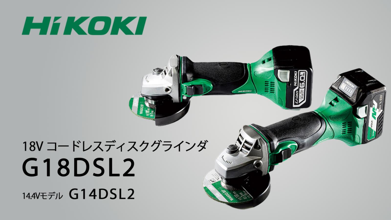 HiKOKI G18DSL2 コードレスディスクグラインダを発売、過負荷耐力アップ