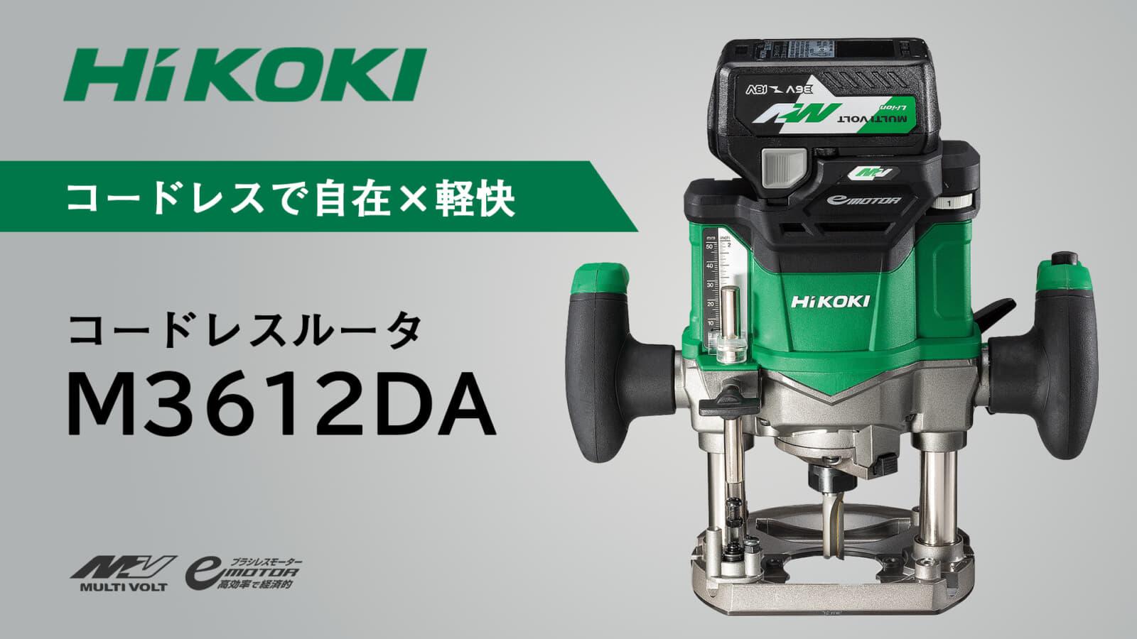 HiKOKI M3612DA コードレスルータを発売、業界初の充電式モデル