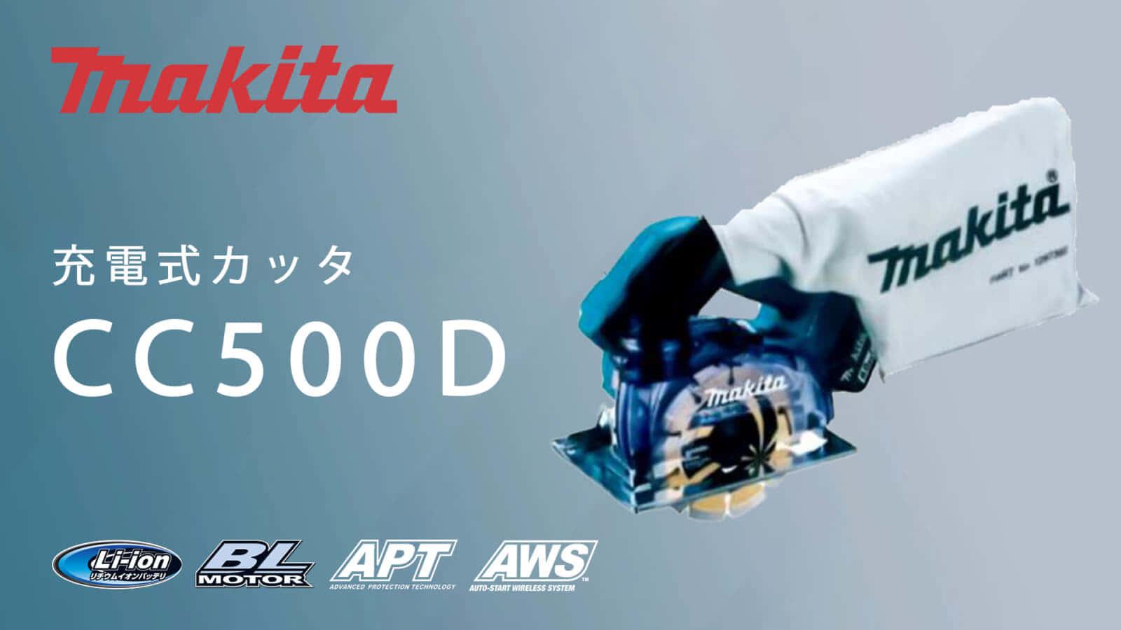 マキタ CC500D 125mm充電式防じんカッタ、コードレスで手軽な石材切断