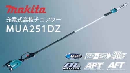 マキタ MUA251DZ 充電式高枝チェンソー、高さ5mの枝まで届くロングモデル