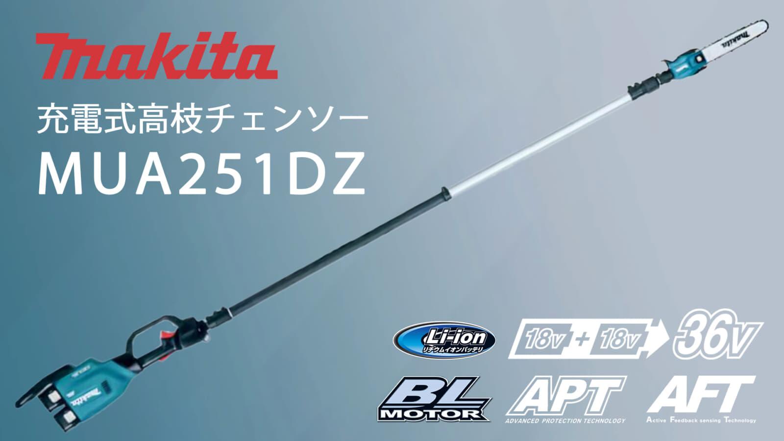 マキタ MUA251D 充電式高枝チェンソー、高さ5mの枝まで届くロングモデル