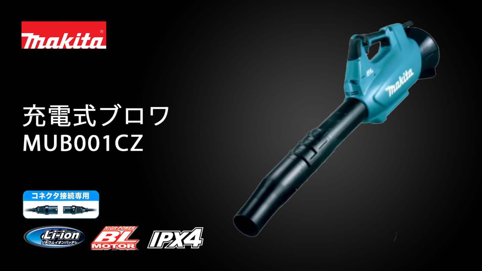 マキタ MUB001CZ 充電式ブロワが発売、コネクタ接続専用の高出力園芸ブロワ
