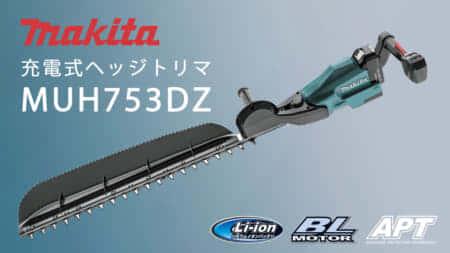 マキタ MUH753SD 充電式ヘッジトリマ、より広くより早い750mm刃が登場
