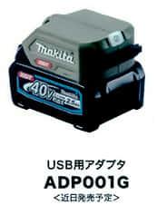 マキタ ADP001Gオリーブ
