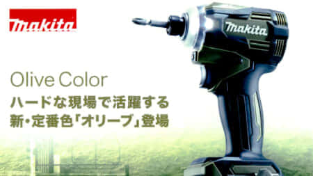 マキタ オリーブカラーが登場、40Vmaxシリーズに新色カラーが定番化
