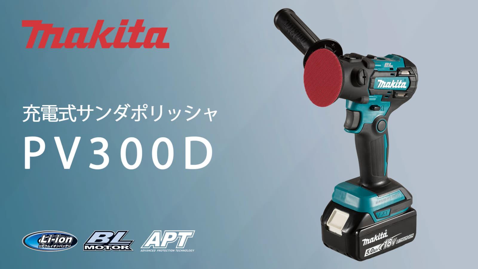 マキタ PV300D 充電式サンダポリッシャ発売、狭所や曲線に最適な小型モデル