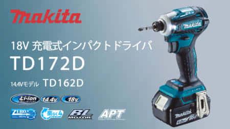 マキタ TD172D インパクトドライバの新モデルが発売、ヘッド部がスリム化