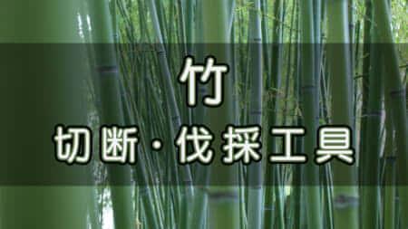 竹の切断・伐採に使う工具