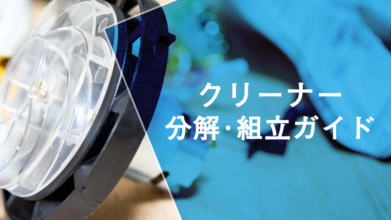 【永久保存版】マキタクリーナー 分解・組立パーフェクトガイド