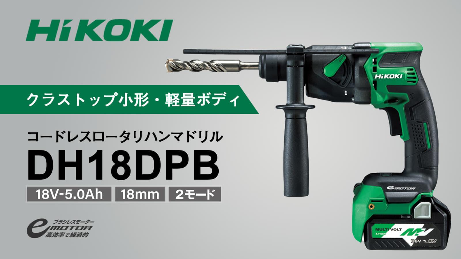 HiKOKI DH18DPB コードレスロータリハンマドリルを発売