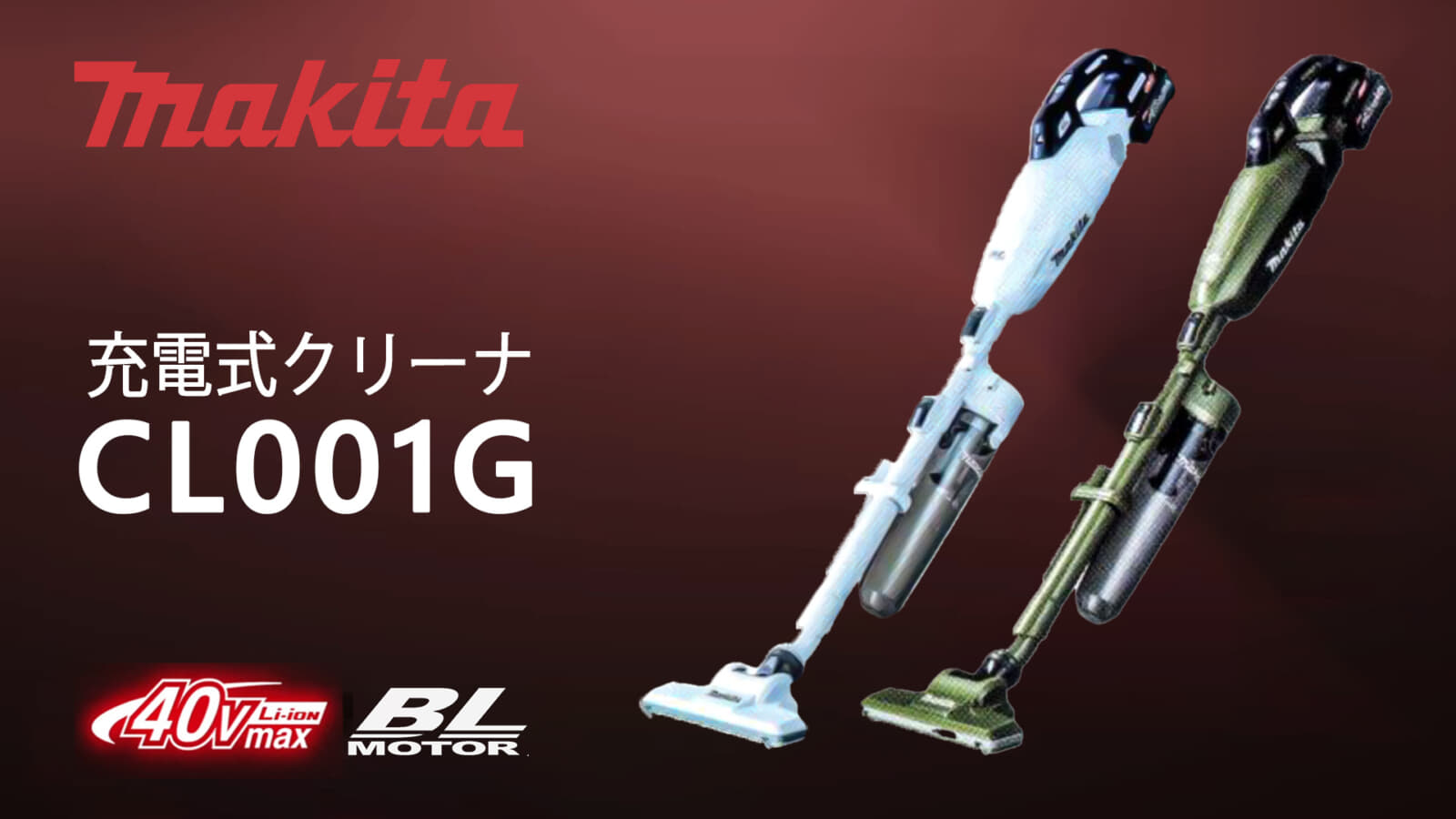 マキタ CL001G 充電式クリーナ、静音性と操作性が向上【製品レビュー】