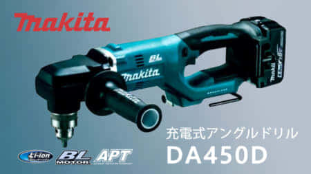 マキタ DA450D 充電式13mmアングルドリルを発売、18Vモデルで大径穴あけ