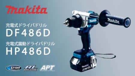 マキタ ドライバドリルDF486D/震動ドライバドリルHP486Dを発売