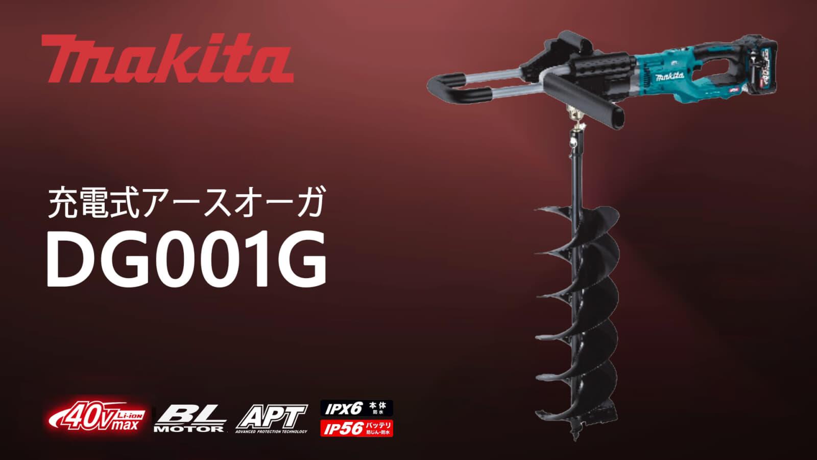 マキタ DG001G 充電式アースオーガ、軽量ハイパワーな穴掘り電動工具